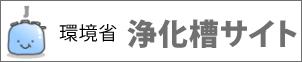 環境省【浄化槽サイト】