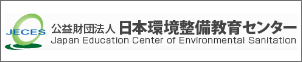 公益財団法人 日本環境整備教育センター