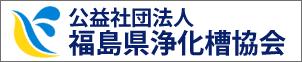 公益社団法人 福島県浄化槽協会